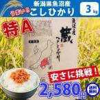 【送料無料】【精米】【28年産】特A 新潟県・魚沼産こしひかり 蔵 3kg