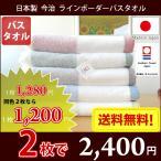 今治タオル バスタオル ラインボーダーバスタオル 同色2枚セット メール便 送料無料 圧縮パック 日本製 まとめ買い