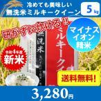 【送料無料】【28年産】100%国内産 ミルキークイーン無洗米 5kg