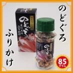 日本海産ノドグロ使用 のどぐろ煮付風味ふりかけ