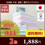 バスタオル 今治タオル 日本製 オスカー 同色2枚セット メール便 送料無料