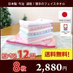 今治タオル フェイスタオル オスカーフェイスタオル 2色選べる8枚セット メール便 送料無料 圧縮パック 日本製 薄手 まとめ買い