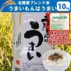 【送料無料】【精米】【28年産】北陸産ブレンド米 うまいもんはうまい 10kg
