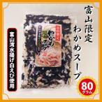 富山湾水揚げ白えび使用 富山限定 わかめスープ