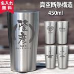 真空断熱構造ステンレスタンブラー450ml(保冷保温・魔法瓶構造・二重構造・名入れタンブラー・名入れグラス・名入れカップ・オリジナル)
