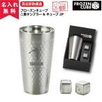 フローズン キューブ 二重タンブラー&キューブ2P(保冷保温・真空断熱構造・魔法瓶構造・二重構造・名入れステンレスタンブラー・名入れグラス・オリジナル)