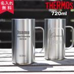 サーモス 名入れ無料 THERMOS真空断熱ジョッキ JDK-720 保冷保温 ビールジョッキ 父の日 敬老の日 名入れギフト オリジナル