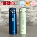 サーモス・THERMOS真空断熱ケータイマグJNL-502超軽量《英字ロゴタイプ》(保冷保温・魔法瓶構造・二重構造・名入れ水筒・名入れケータイマグ)