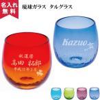 琉球ガラス たるグラス(名入れグラスロックグラスウイスキーグラスブランデーグラスオリジナルグラスペアグラスにも泡盛沖縄)