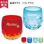 琉球ガラス パイングラス(名入れグラスロックグラスウイスキーグラスブランデーグラスオリジナルグラスペアグラスにも泡盛沖縄)