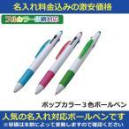 名入れ対応 ポップカラー3色ボールペン 販促グッズ ノベルティ 記念品 粗品 景品 フルカラー印刷