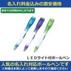 Yahoo!名入れボールペンSHOP名入れ対応 LEDライト付ボールペン 販促グッズ ノベルティ 記念品 粗品 景品 短納期 即納