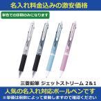 名入れ対応 三菱鉛筆 ジェットストリーム 2&1 販促グッズ ノベルティ 記念品 粗品 景品