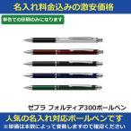 名入れ対応 ゼブラ フォルティア300ボールペン 販促グッズ ノベルティ 記念品 粗品 景品