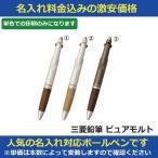 名入れ対応 三菱鉛筆 ピュアモルト 3機能ペン 販促グッズ ノベルティ 記念品 粗品 景品