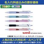 名入れ対応 三菱鉛筆 ジェットストリーム スタンダード 0.5mm 販促グッズ ノベルティ 記念品 粗品 景品