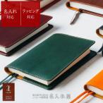 ブックカバー 本革 レザー 手帳カバー 革 文庫 文庫本 しおり ほぼ日 日本製 名入れ