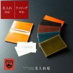 名刺入れ 栃木レザー 革 名刺ケース カードケース 日本製 レディース シンプル 本革 メンズ 牛革