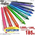 名入れボールペン フリクションボールノック 細字0.7mm 1000本〜1999本注文