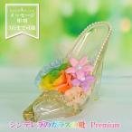 ガラスの靴 シンデレラ 名入れ プリザーブドフラワー プロポーズ 出産祝い 誕生日 結婚式 プレゼント 花