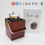 ■サンシン製 卓上酒燗器 ミニかんすけ匠 (能作製錫チロリ使用)