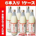 国菊 甘酒 900ml 6本入(1ケース)篠崎 甘酒 (無添加 米麹 ノンアルコール)