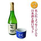 名入れの日本酒720mlと利き猪口のセット(還暦祝い、退職祝い、父の日にも)