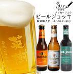 プレゼント ビール 名入れ ビール ジョッキ + 厳選輸入ビール3本 飲み比べ セット(父の日 還暦祝い 退職祝い 誕生祝い)プレゼント 名前入り