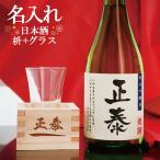 名入れの日本酒720ml+名入れの枡セット バレンタイン チョコ選択可(酒) 退職祝い 父の日 (名前入り)名前