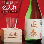 刺繍名入れの日本酒720ml+名入れの枡セット バレンタイン チョコ選択可 (酒)退職祝 (ギフト プレゼント))  「父の日」「ギフト」【名前入り】名前