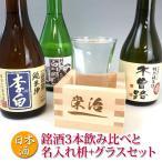 銘酒3種飲み比べ 名入れ枡+グラスセット 日本酒 ギフト 【名前入り】(名前)