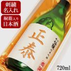 誕生日 プレゼント 名入れ 日本酒 黒松仙醸 刺繍ラベル 純米吟醸 720ml 酒 誕生祝い 誕生日 還暦祝い 名前入り 父の日 ギフト 60代 70代