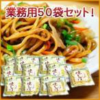 業務用 大磯屋の焼きそば麺50袋セット(冷凍便)送料無料