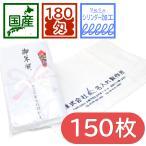 【のし・個装つき】国産白シリンダータオル180匁(150枚)名入れタオル