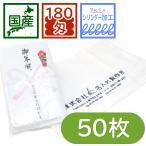 【のし・個装つき】国産白シリンダータオル180匁(50枚)名入れタオル