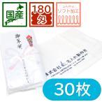 【のし・個装つき】国産白ソフトタオル180匁(30枚)名入れタオル