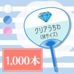 【名入れ】クリアうちわ(Mサイズ)(1000本)オリジナルうちわ