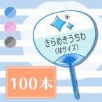 【名入れ】きらめきうちわ(Mサイズ)(100本)オリジナルうちわ