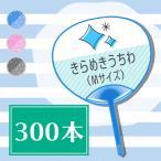 【名入れ】きらめきうちわ(Mサイズ)(300本)オリジナルうちわ
