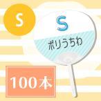 【名入れ】ポリうちわ(Sサイズ)(100本)オリジナルうちわ