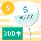 【名入れ】ポリうちわ(Sサイズ)(300本)オリジナルうちわ