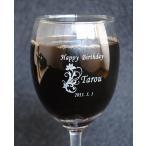 名入れ ワイングラス1501 プレゼントに最適