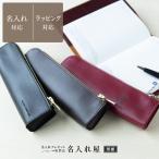 ペンケース レザー調 名入れ可 シンプル L字ファスナー メンズ レディース 三角 筆箱