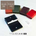 名刺入れ 革 大容量 100枚 名刺ケース カードケース メンズ レディース マチ カード シンプル レザー ビジネス 名入れ