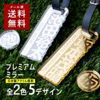 選べるデザイン ゴルフ ネームプレート 鏡面 高級 ゴルフタグ 名札 バッグタグ 名前キーホルダー キャディバッグ ミラー