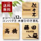 日本製 ひのき 表札 正方形 浮き彫り 木製 プレート ポスト 玄関 看板 刻印 おしゃれ シンプル ねこ ふくろう 風水 檜 縦書き