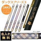 ショッピング名入れ 名入れ ダックス ブリーズ3 複合ボールペン 66-1224 DAKS 男性用 女性用 高級 ハロウィン 誕生日 名前入り プレゼント