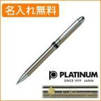 名入れ プラチナ ダブルR3アクション 複合ボールペン (ボールペン 黒・赤、シャープペン) MWB-2000R