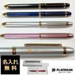 名入れ プラチナ ダブル3アクション 複合ボールペン (ボールペン 黒・赤、シャープペン) MWB-2500R