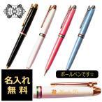 ショッピングボールペン 名入れ オロビアンコ ルニーク ルチアーナ ボールペン OROBIANCO 名入れボールペン ギフト プレゼント ペン 名前入り